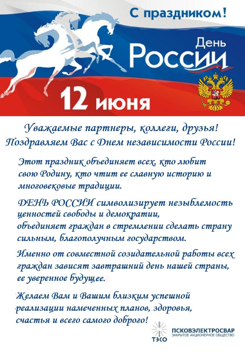Поздравление главы с днем независимости россии